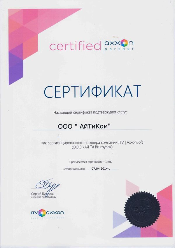 Сертификат ITV#AXXON
