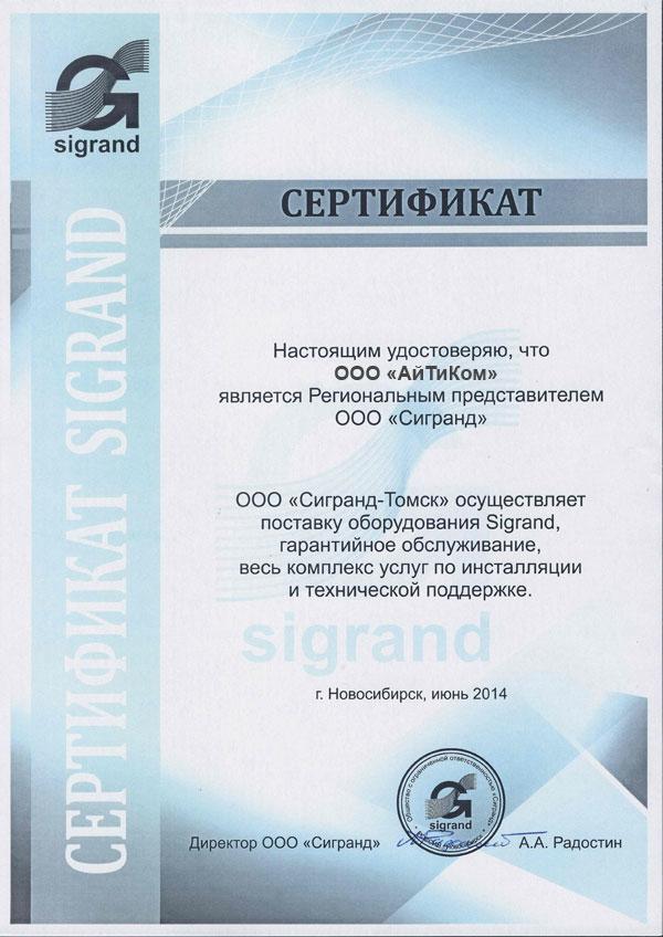 Сертификат SIGRAND