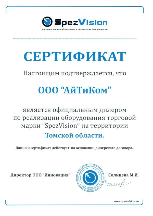 Сертификат SpezVision