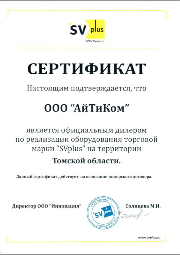Сертификат SVplus